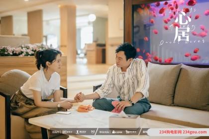 电视剧《心居》百度云资源「bd1024p/1080p/全集观看
