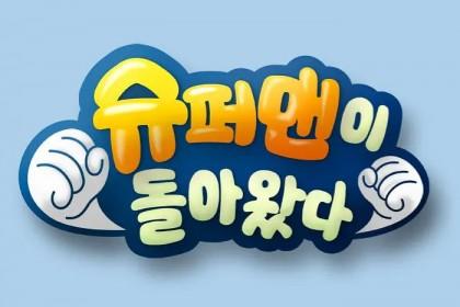 2021年韩国综艺《超人回来了》720p高清百度云迅雷网盘资源下载